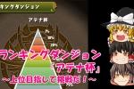 ランキングダンジョン アテナ杯 超ベジットPT【パズドラ】※40.7%・4万点