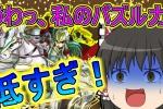 ランキングダンジョン アテナ杯 覚醒バステトPT【パズドラ】※30.6%・5万点
