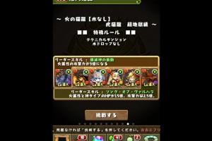 パズドラ 【火の猫龍】 超地獄級 暗シヴァPT (周回編成)