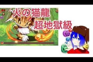 【パズドラ】火の猫龍超地獄級孫悟飯PT【実況者勇太】