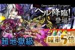ヘル降臨!黒冥姫 超地獄級 覚醒ツクヨミPT【パズドラ】※ノーコン