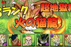 【パズドラ】火の猫龍 超地獄級 初見プレイでSランク!