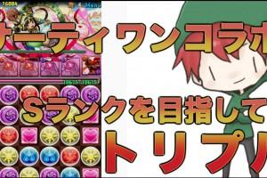 【 パズドラ 】サーティワンコラボ トリプル♪♪  Sランクに挑戦!!