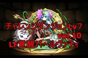 パズドラ『vol 10チャレンジダンジョンLv 7』【ノーコン】 LF覚醒パールヴァティー