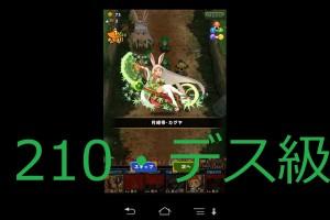 フルボッコヒーローズ 覚醒進化の試練vs緑月姫・カオス級 みらい fullbokkoheroes