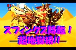 スフィンクス降臨!獅王獣 超地獄級 ベルゼブ×赤ソニアPT(ブブソニ)